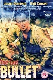 Последняя пуля / The Last Bullet