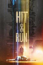 Неслучайность / Hit & Run