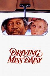Шофер мисс Дэйзи / Driving Miss Daisy