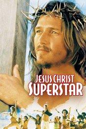 Иисус Христос — суперзвезда / Jesus Christ Superstar