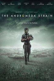 Вирус / The Andromeda Strain