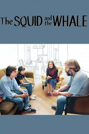 Кальмар и кит / The Squid and the Whale