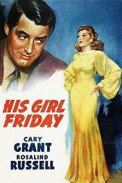 Его девушка Пятница / His Girl Friday
