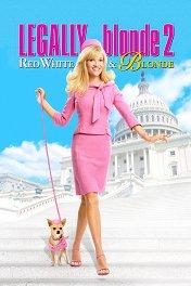 Блондинка в законе-2 / Legally Blonde 2: Red, White & Blonde