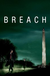 Измена / Breach