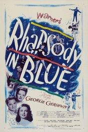 Рапсодия в блюзовых тонах / Rhapsody in Blue