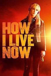 Как я теперь люблю / How I Live Now