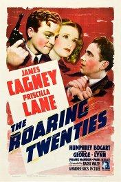 Ревущие двадцатые, или Судьба солдата в Америке / The Roaring Twenties