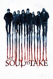 Забери мою душу / My Soul to Take