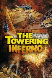 Ад в поднебесье / The Towering Inferno