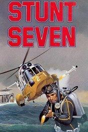 Похищение по-американски / The Fantastic Seven