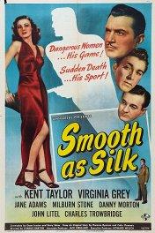 Как по маслу / Smooth as Silk