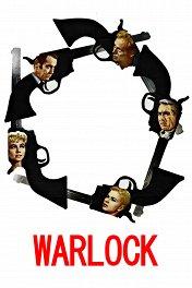 Шериф Уорлока / Warlock