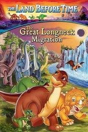 Земля до начала времен-10: Великое переселение / The Land Before Time X: The Great Longneck Migration