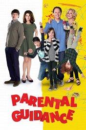 Родительский беспредел / Parental Guidance