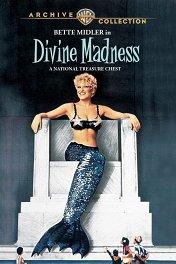 Божественное безумие / Divine Madness