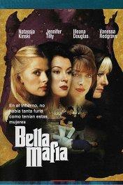 Крестная мать / Bella Mafia