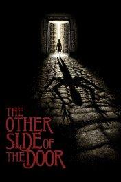 По ту сторону двери / The Other Side of the Door