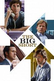 Игра на понижение / The Big Short