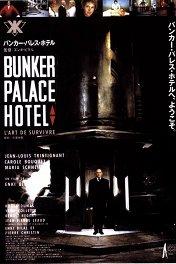 Бункер «Палас-отель» / Bunker Palace Hotel
