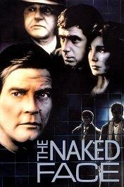 Сорвать маску / The Naked Face