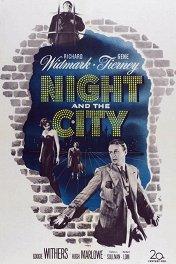 Ночь и город / Night and the City