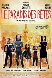 Рай чудовищ / Le paradis des bêtes