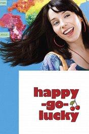 Беззаботная / Happy-Go-Lucky