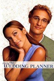 Свадебный переполох / The Wedding Planner