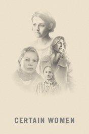 Несколько женщин / Certain Women