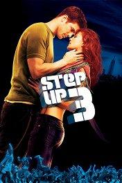 Шаг вперед 3D / Step Up 3D