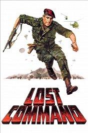 Потерянная команда / Lost Command