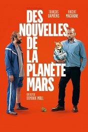 Новости с планеты Марс / Des nouvelles de la planète Mars