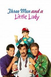 Трое мужчин и маленькая леди / 3 Men and a Little Lady