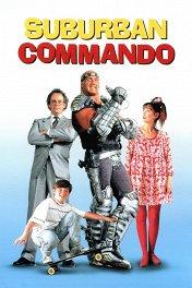 Коммандо из пригорода / Suburban Commando