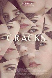 Трещины / Cracks