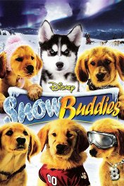 Снежная пятерка / Snow Buddies