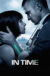 Время / In Time