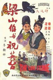Лян Шаньбо и Чжу Интай / Liang Shan Bo yu Zhu Ying Tai