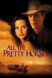 Неукротимые сердца / All the Pretty Horses