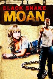 Стон черной змеи / Black Snake Moan