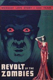 Бунт зомби / Revolt of the Zombies