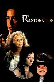 Королевская милость / Restoration