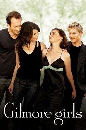 Девочки Гилмор / Gilmore Girls
