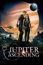 Восхождение Юпитер / Jupiter Ascending