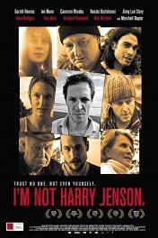Я не Гарри Дженсон / I'm Not Harry Jenson.