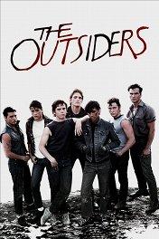 Изгои / The Outsiders