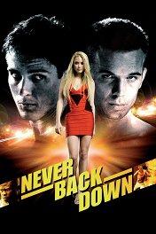 Никогда не сдавайся / Never Back Down