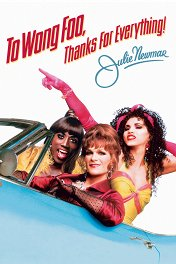 Спасибо за все / To Wong Foo Thanks for Everything, Julie Newmar