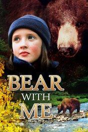 Большая медведица / Bear with Me